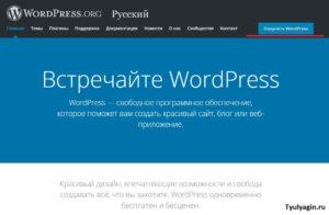 Как сделать сайт на бесплатном движке Wordpress?