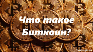 Что такое Биткоин простыми словами? Самые перспективные Криптовалюты.
