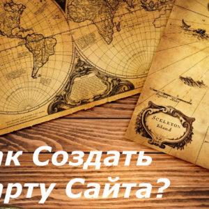 Как создать и сгенерировать карту сайта Sitemap в формате xml и html для Яндекса и Google?
