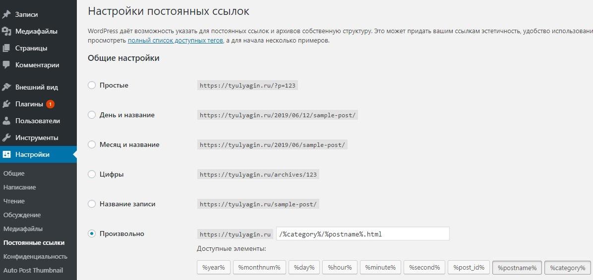 Настройка ЧПУ ссылок в админ панели WordPress