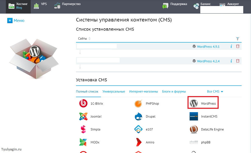 быстрая установка wordpress