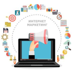 Интернет маркетинг. Что это такое, инструменты и основные метрики