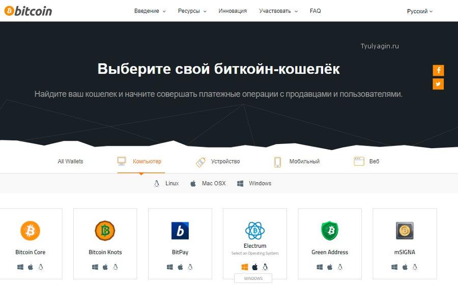 Сайт для создания биткоин кошелька как устроится на работу в танки онлайн