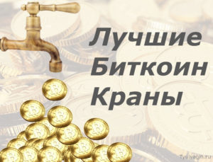 Что такое биткоин краны и лучшие биткоин краны для заработка