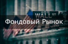 Фондовый рынок - что это такое: как работает, функции, участники регулирование, примеры бирж