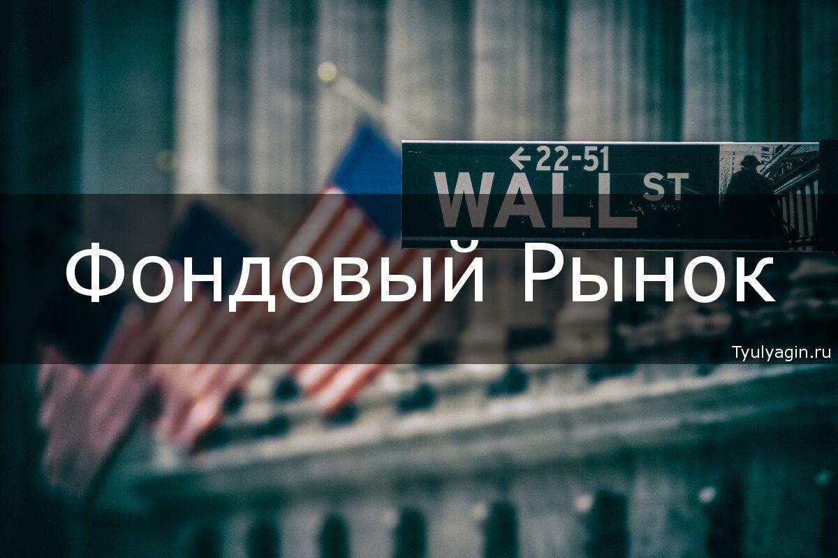 Фондовый рынок - что это такое как работает, функции, участники регулирование, примеры бирж