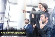 Брокер — кто это? Рейтинг лучших брокеров на фондовом и валютном рынке