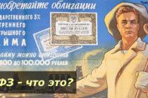 ОФЗ — облигации федерального займа. Что это и как купить?