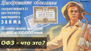 что такое облигации федерального займа (ОФЗ)