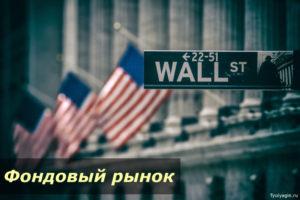 Что такое Фондовый рынок. Как он работает и как торговать начинающим?