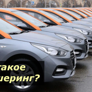 Каршеринг - что это такое и как пользоваться? Каршеринг в Москве, Питере и Сочи