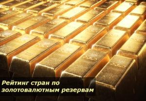 Зачем государствам нужен золотой запас?