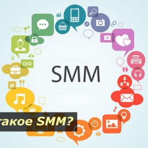 Что такое SMM и как стать менеджером по SMM продвижению?