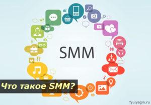 Что такое SMM и как стать специалистом по SMM продвижению?