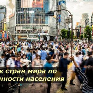 Список стран мира по численности населения на 2019 год