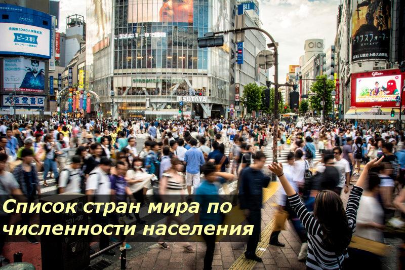 Список стран мира по численности населения
