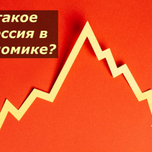 Рецессия в экономике что это такое простыми словами?