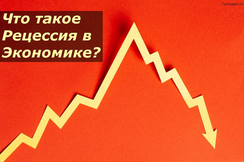 Что такое рецессия в экономике простыми словами