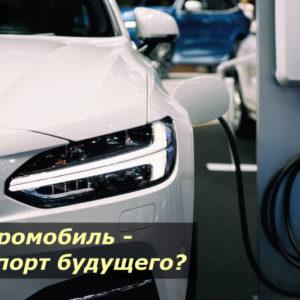 Электромобиль - как работает и сколько стоит транспорт будущего