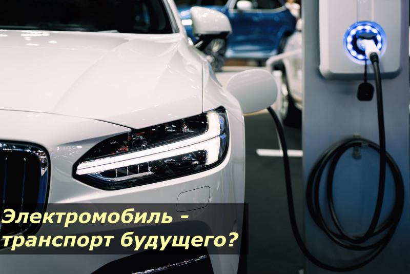 Электромобиль - как работает и работает транспорт будущего