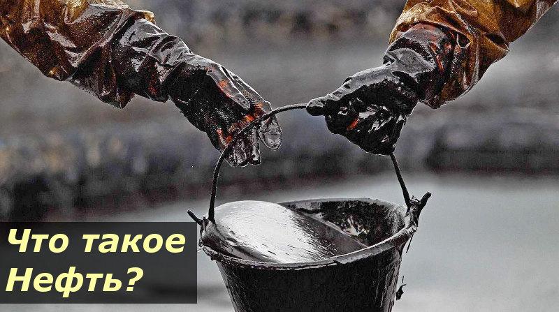 Что такое нефть? Рейтинг стран мира по добыче нефти