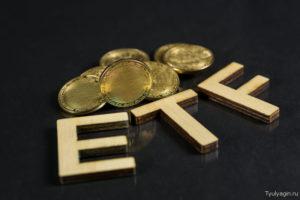 ETF биржевые фонды что это такое простыми словами