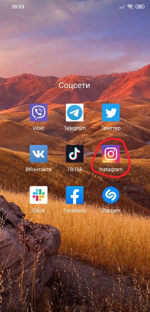 иконка инстаграм удаление 1