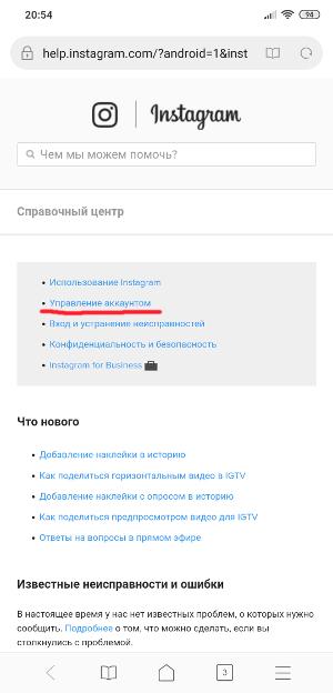 управление акк инстаграм справка