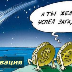 Девальвация рубля и национальных валют - что это такое простыми словами