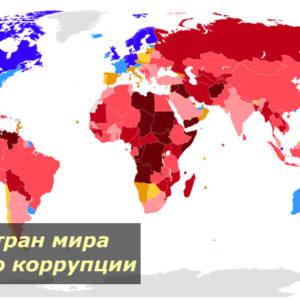Рейтинг стран мира по уровню коррупции 2020