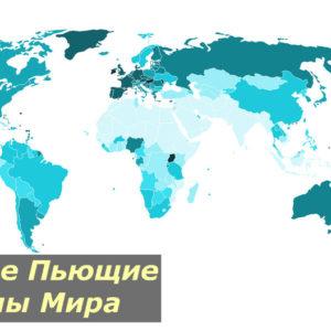 Рейтинг самых пьющих стран мира на 2020 год