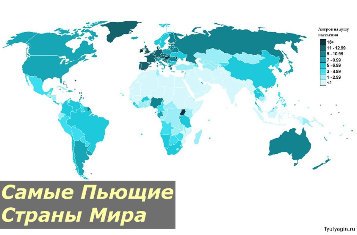 Самые пьющие страны мира 2020