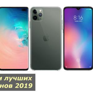 Рейтинги лучших смартфонов на 2019 год