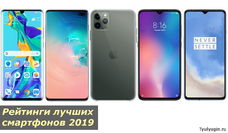 рейтинги лучших смартфонов 2019