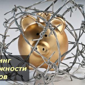 Рейтинг банков России по надежности на 2020 год