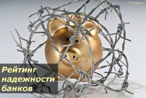 Рейтинг банков России по надежности на 2019 год