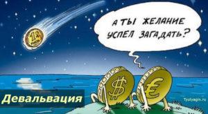 Девальвация рубля - что это простыми словами