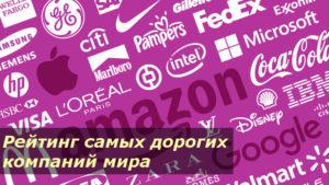 Рейтинг самых дорогих компаний мира по капитализации