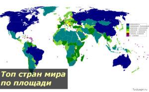 Топ стран мира по площади