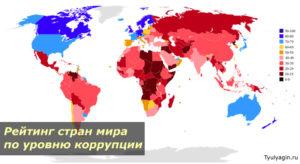 Рейтинг стран мира по уровню коррупции