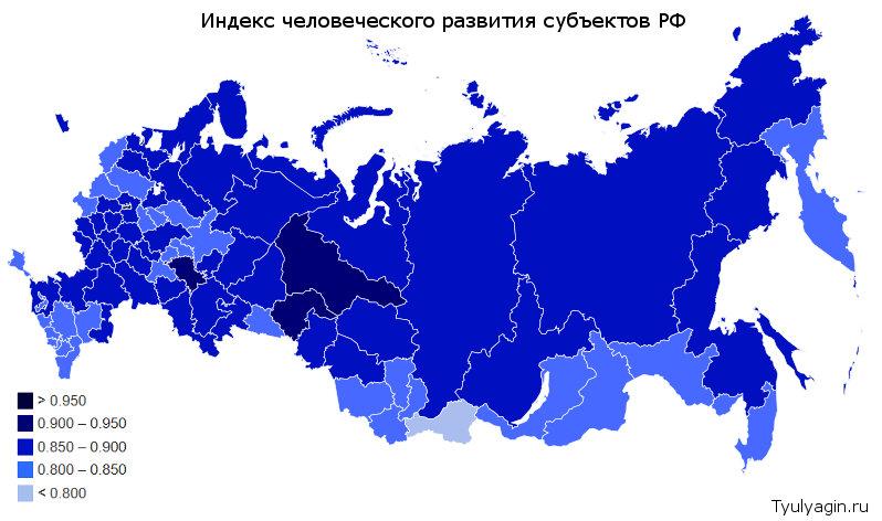 Индекс человеческого развития субъектов РФ