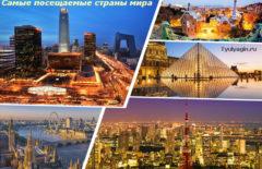 Топ самых посещаемых туристами стран мира