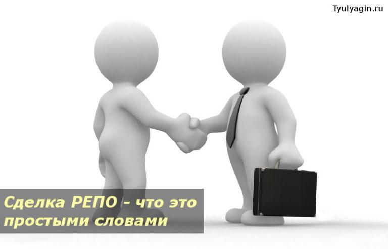 Сделки и операции РЕПО — что это такое простыми словами