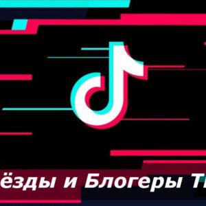 Топ 100 российских Звезд Тик Тока. Рейтинг Тик Ток русскоязычных блогеров