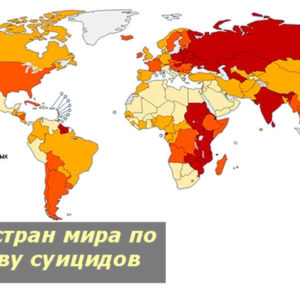 Рейтинг стран мира по наибольшему количеству суицидов