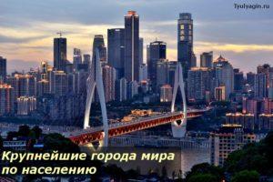 Самый большой мегаполис в мире Топ-10 по численности населения площади территории Фото и описание