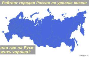 рейтинг лучших городов России по уровню и качеству жизни