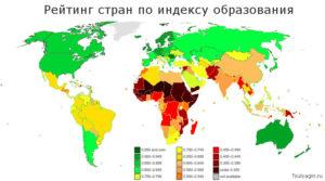 Рейтинг стран мира по индексу образования