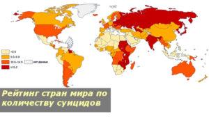 рейтинг стран мира по количеству суицидов