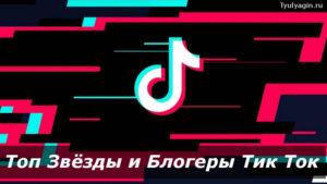 Топ 100 российских Звезд Тик Тока Рейтинг Тик Ток русскоязычных блогеров
